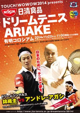 dream-tennis.jpg